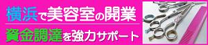 横浜市西区の甲田税理士事務所は、美容室・理容室・サロンの税務、および創業融資・運転資金の調達に強い税理士事務所です。