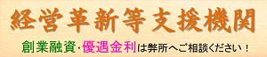 税理士 横浜/横浜市西区の甲田税理士事務所は、経営革新等支援機関です。