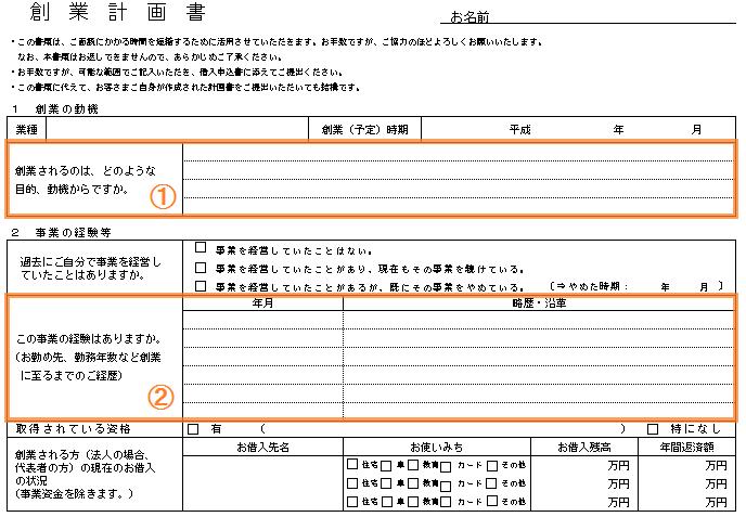 創業計画書の様式(文章)上段