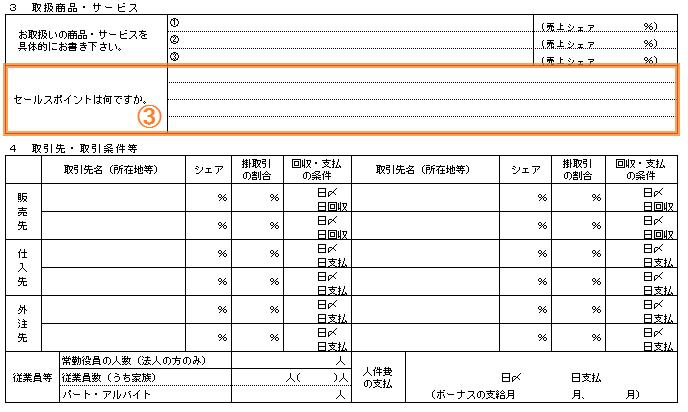 創業計画書の様式(文章)下段