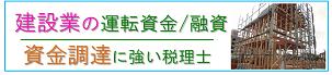 横浜市西区の甲田税理士事務所は、建設業の税務、および創業融資・運転資金の調達に強い税理士事務所です。