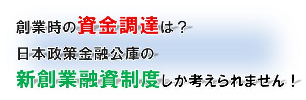 税理士 横浜/横浜市西区の甲田税理士事務所は創業時の資金調達を支援します!