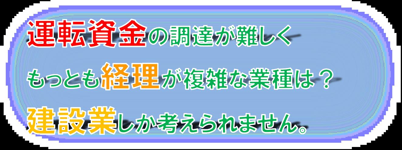 横浜市西区の甲田税理士事務所は建設業の資金調達と税務に強い税理士事務所です。