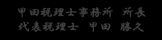 代表税理士 甲田 勝久